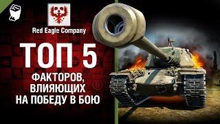 ТОП 5 факторов, влияющих на победу в бою - Выпуск №58 - от Red Eagle