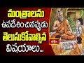 మంత్రాలను ఉపదేశించినప్పుడు తెలుసుకోవాల్సిన విషయాలు.. || Dharma Sandehalu || Bhakthi TV