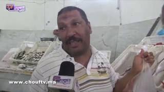 بالفيديو.. ها علاش الحوت غالي على المغاربة | روبورتاج