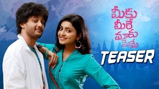 Meeku Meere Maaku Meeme (M2M2) || Latest Telugu Movie|| Teaser