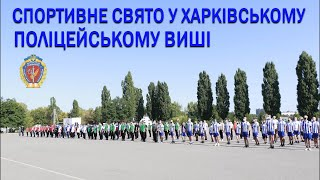 Спортивне свято у ХНУВС