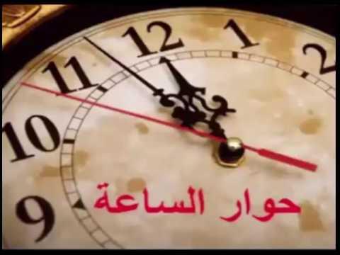 حوار الساعه 7.9.2016/ الانانية