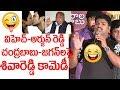 Siva Reddy mimicry: V Hanumantha Rao Arjun Reddy issue, Chandrababu Naidu, Jagan || Ungarala Rambabu