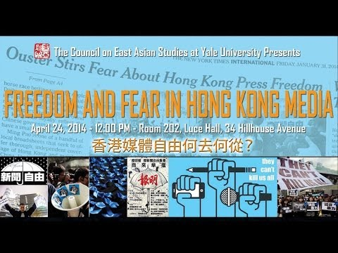 Freedom and Fear in Hong Kong Media (香港媒體⾃自由何去何從?)
