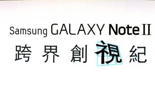 Samsung GALAXY Note II ★ [HD]影音週報