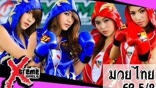 Thai Boxing แม่ไม้มวยไทยจาก 4 สาวสวยสุดเซ็กซี่ Ep.5-2