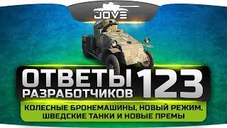 Ответы Разработчиков #123. Колесные бронемашины, фан-режим, шведские танки и новые премы.