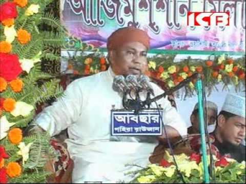 Exalted status Importance of the Holy Prophet (bangla waz) by abul qasim noori