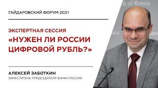 Нужен ли России цифровой рубль?