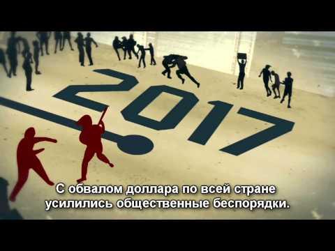 Трейлер русской версии Homefront