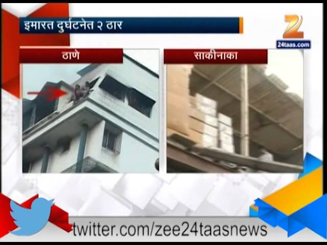 Building On Fire In Thane And Building Collapse In Sakinaka