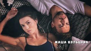 Маша Кольцова - 24/7 Скачать клип, смотреть клип, скачать песню