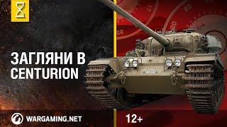 Загляни в танк Centurion. В командирской рубке. Часть 2
