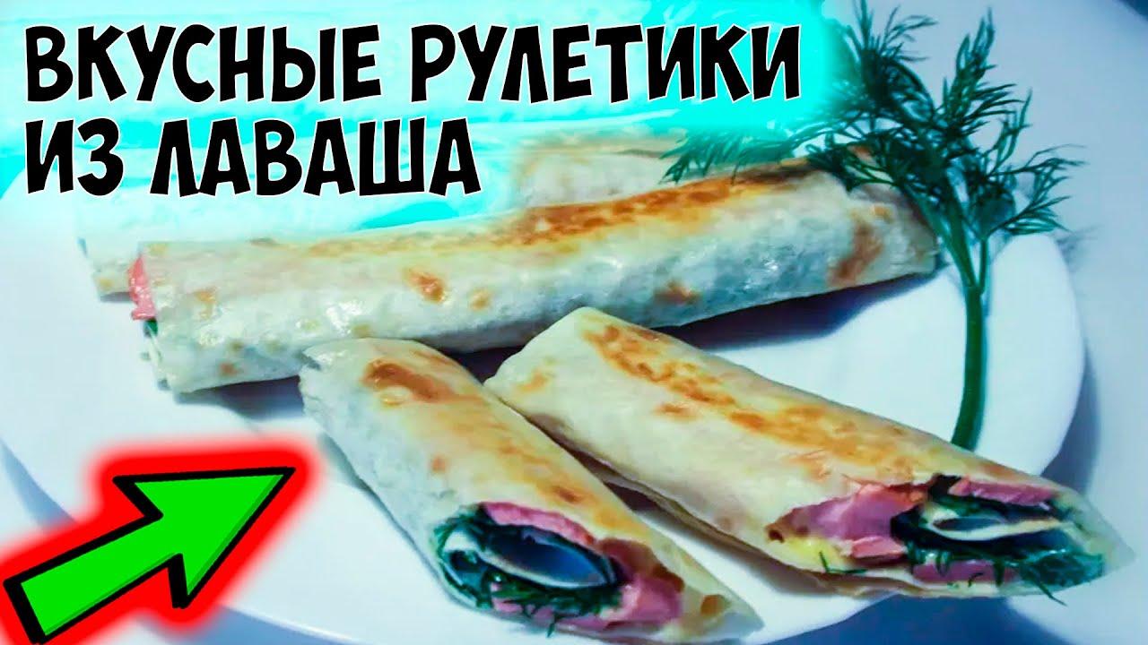 Бутерброды из тонкого лаваша рецепты пошаговые