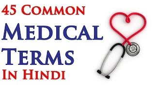 Common Medical Terms In Hindi Part 1