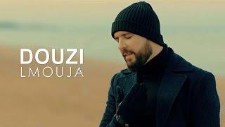 الدوزي يطلق فيديو كليب جديد بعنوان الموجة  