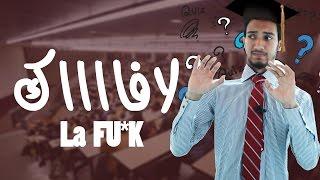 فيديو جديد لبودكاست مغربي بعنوان: لافاك - La FAC |