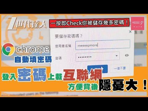一按即 Check 你被儲存幾多密碼! Google Chrome 自動填密碼 登入密碼上載互聯網 方便背後隱憂大!