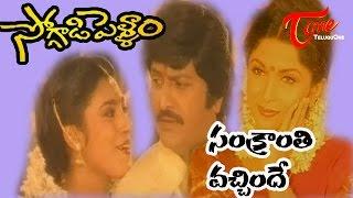 Soggadi Pellam Songs - Sankranthi Vachhinde - Ramya Krishna - Mohan Babu view on youtube.com tube online.
