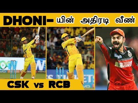 Thala Dhoni - ???? ?????? ???? - CSK vs RCB - VJPangali - CinebillaTV