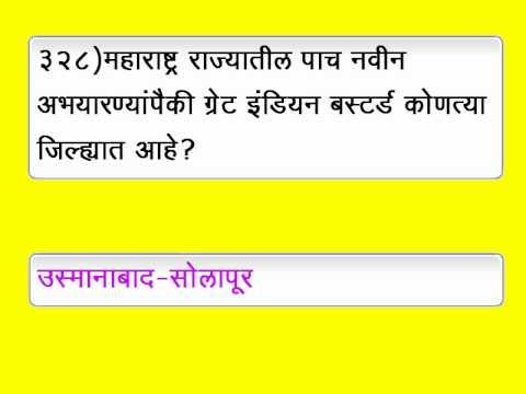 psi study material pdf in marathi