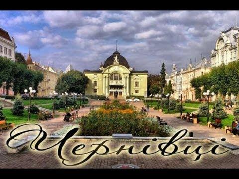 Моє рідне місто Чернівці. Мой родной город Черновцы. Странички старого города