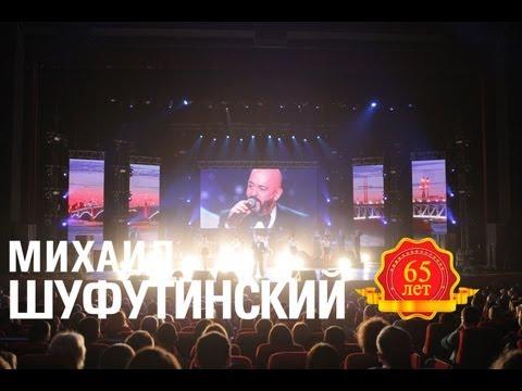 Смотреть клип Михаил Шуфутинский - Мосты