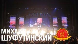 Михаил Шуфутинский - Мосты