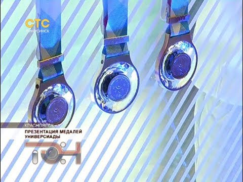Презентация медалей Универсиады