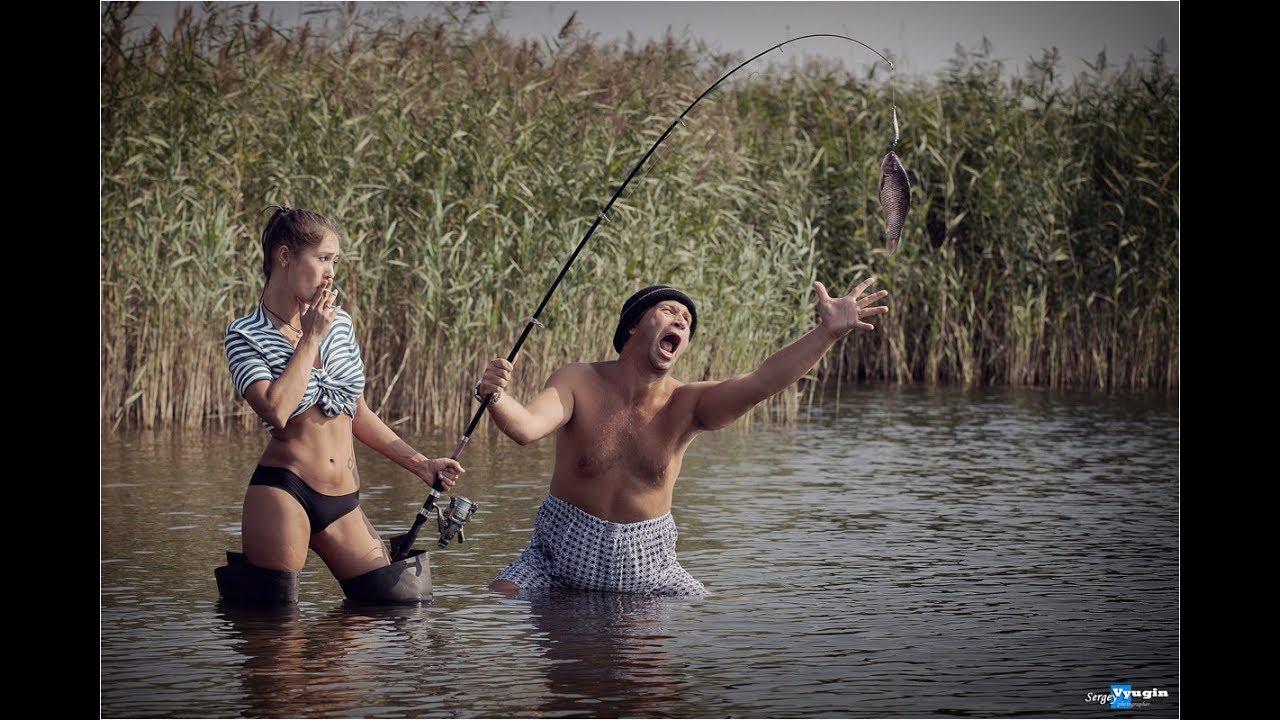 Ловить рыбу на жену
