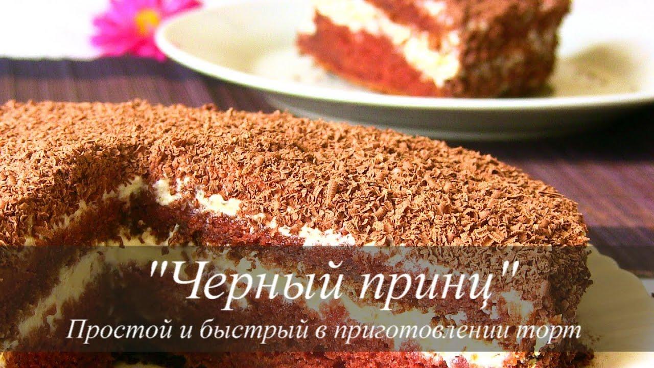торт чёрный маклер фото рецепт
