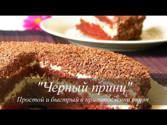 Принц рецепт vikkavideo рецепт торта