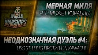 Мерная миля #18: Неоднозначная дуэль #4: USS St. Louis против IJN Kawachi