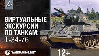 Виртуальные экскурсии по танкам: Т-34-76