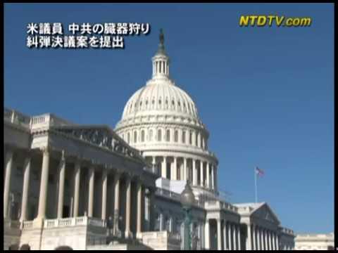 米議員 中共の臓器狩り糾弾決議案を提出