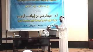 محاضرة بعنوان تطور الإدارة العامة السعودية