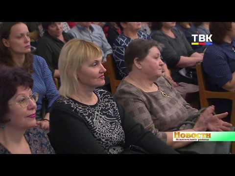 Педагоги Искитимского района собрались на 20-ой научно-практической конференции
