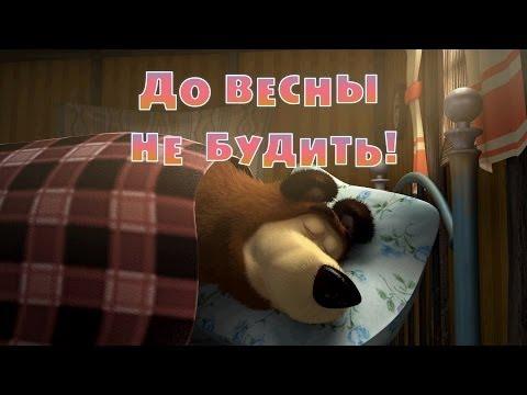Маша и Медведь : До весны не будить! (2 серия)
