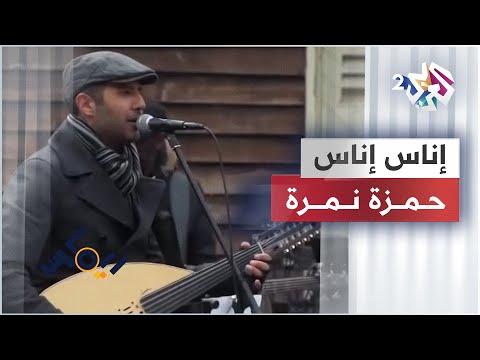 """رائعة المرحوم محمد رويشة """"إناس إناس"""" اعادة توزيع جميل جدا.."""
