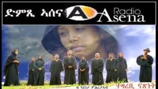 <Voice of Assenna: ተዛረቢ ናጽነት - Poem by Ayneta Mihreteab