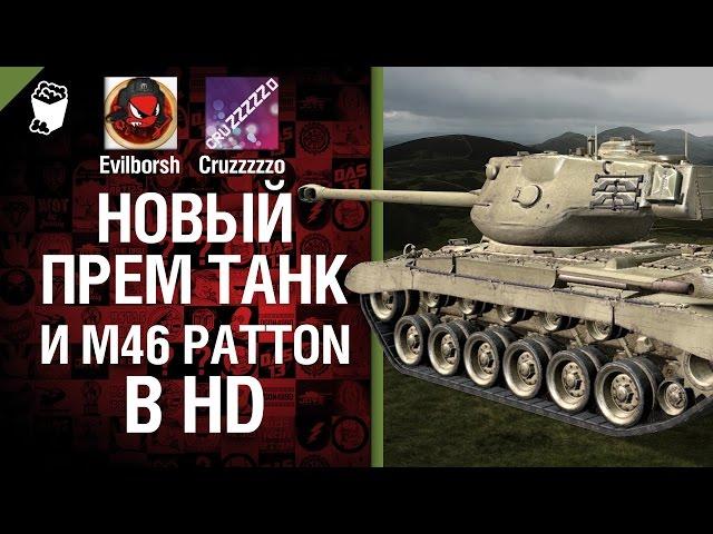 Новый прем танк и M46 Patton в HD - Легкий Дайджес