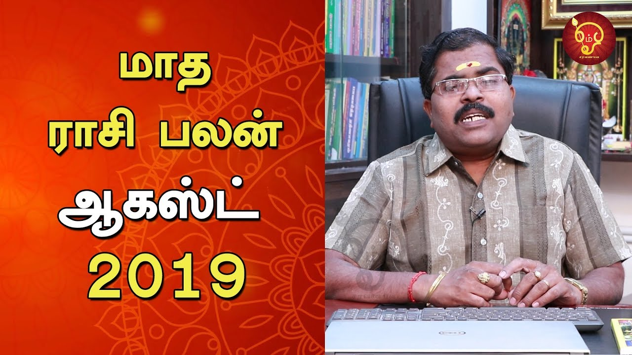 Maadha Rasi Palan (August Month) | Monthly Astrosign Predictions | Murugu Balamurugan