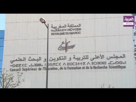تقرير مغربي يرسم صورة رمادية للتعليم