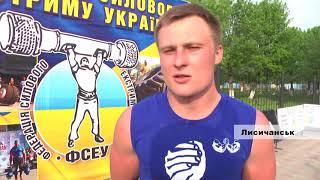 Чемпіонат з армрестлінгу, Лисичанськ