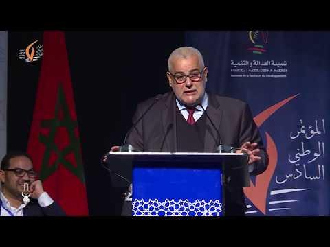 كلمة الأستاذ عبد الإله ابن كيران في المؤتمر الوطني السادس للشبيبة