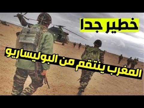 المغرب ينتقم من البوليساريو و يضرب بقوة