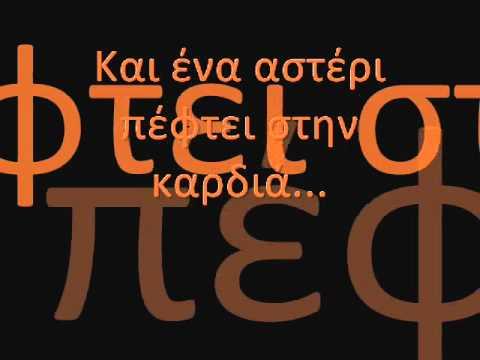 Kristina S. To pio trelo kalokairi mou lyrics