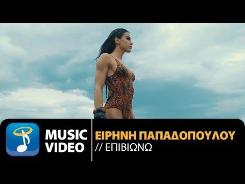 Eirini Papadopoulou - Epiviono