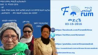 <Eritrean FORUM: Radio Program - Tigrinia Tuesday 15, March 2016
