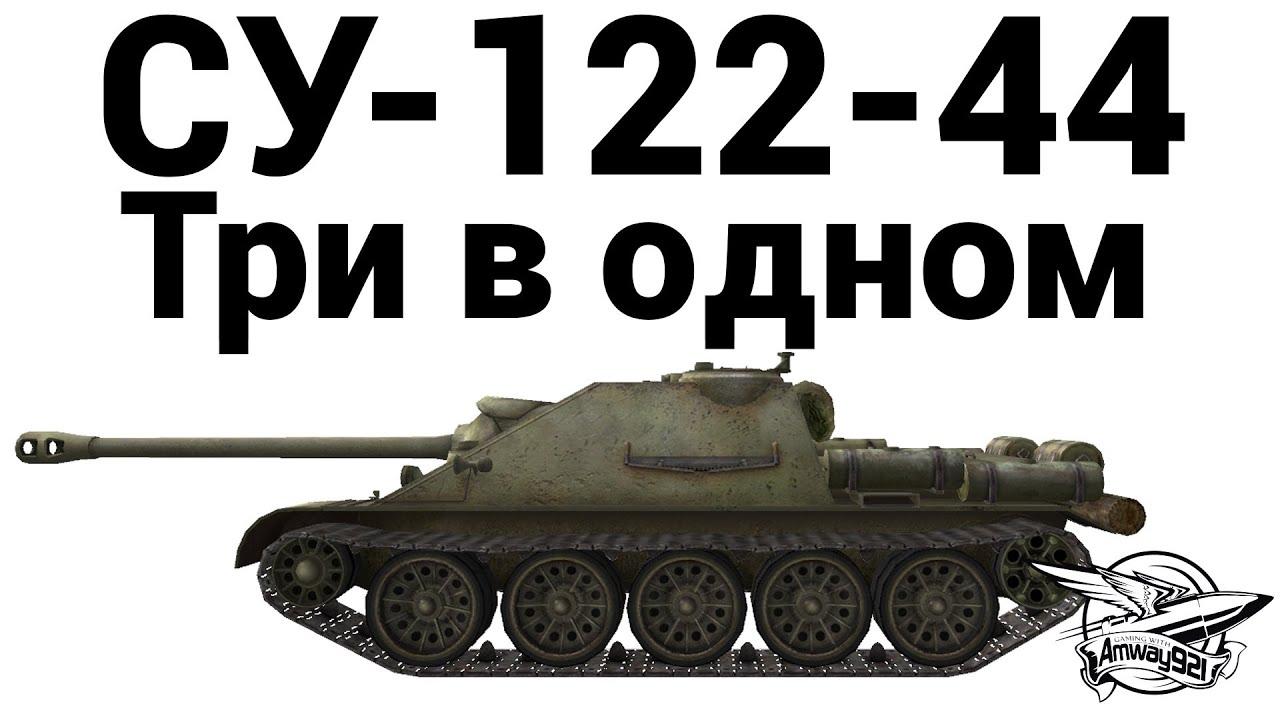 СУ-122-44 - Три в одном